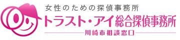 川崎市 トラスト・アイ総合探偵事務所